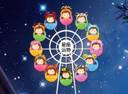 12星座下周運勢搶先報(1.21-1.27)