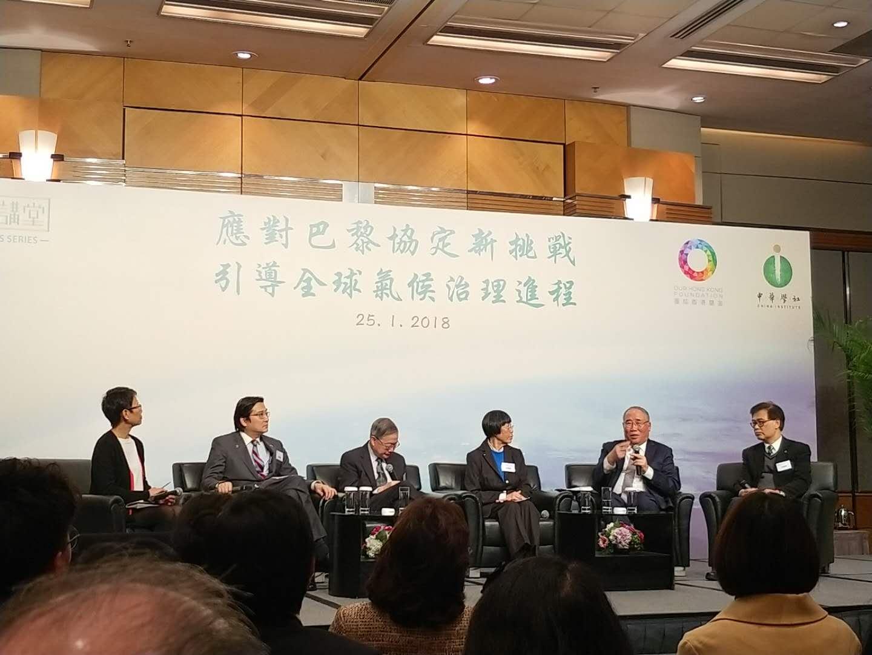 團結香港基金講座 - 環保計劃巴黎協定