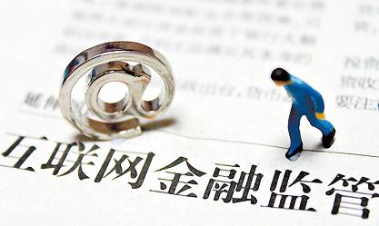 """金融監管如何才能讓""""貓鼠不戀愛"""""""