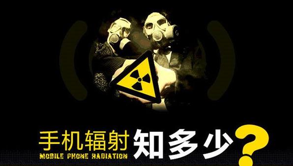 強手機輻射致公鼠長瘤  人體健康惹關註