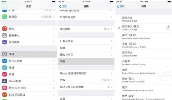 蘋果iPhone隱藏的詞典功能,手把手教妳用