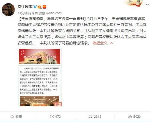 王寶強離婚案在京宣判