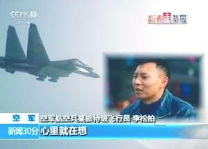 中國戰機東海纏鬥外機