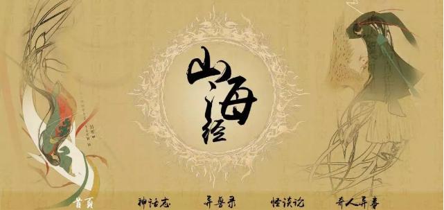 """《山海經》與""""海洋意識"""":中國人的海洋文學起源"""