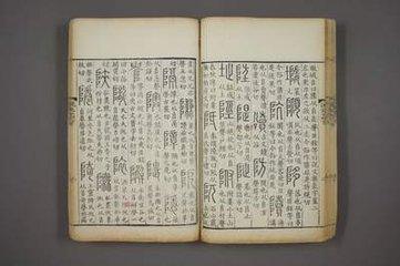 """""""戊戌""""二字在《說文解字》是怎麽說的?"""