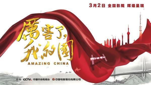 《厲害了,我的國》:一部紀錄電影道出了何謂中國?