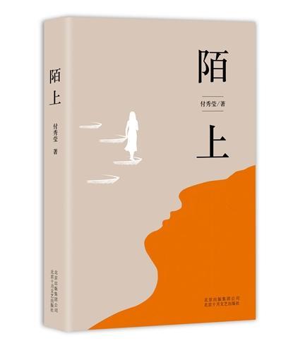 知名作家付秀瑩:作家寫作與自身童年經驗有關