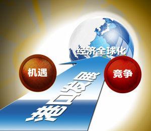 """中國改革開放惠及世界 """"一帶一路""""助力全球經濟復甦"""