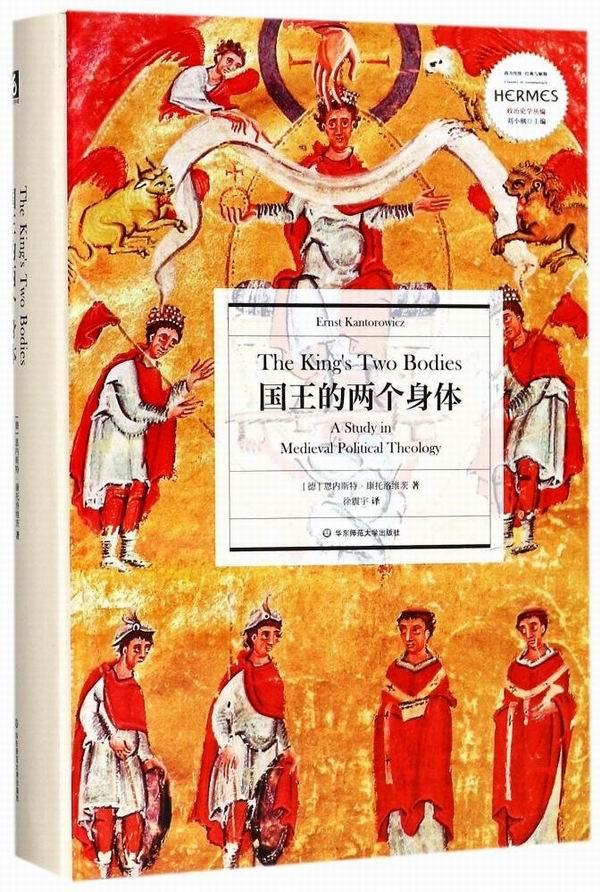 《國王的兩個身體》:這個故事與現代國家的真實起源有關