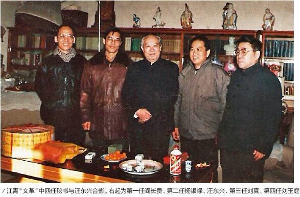 閻長貴口述:從江青秘書到秦城囚徒