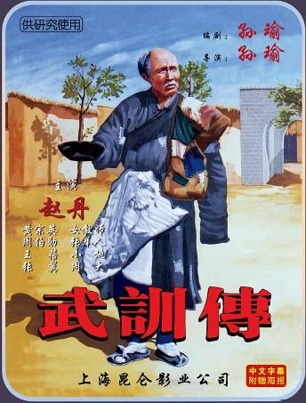 新中國第一禁片《武訓傳》:江青如何借機上位?