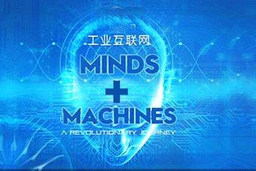 中國有望和美國、德國三足鼎立成為世界工業互聯網三極