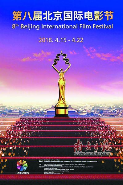 """第八屆北京國際電影節 挖掘中國電影""""新銳軍團"""""""