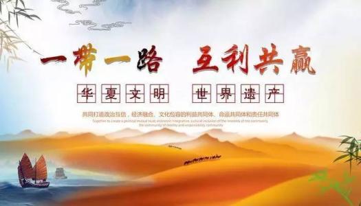 """""""一帶一路""""倡議被越來越多公家接受 是全球化的""""中國方案"""""""