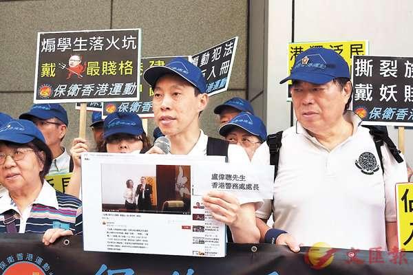 「保衛香港運動」促檢控煽動罪