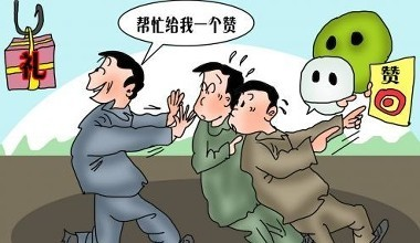 """防止朋友圈""""殺熟""""要建三道防火墻"""