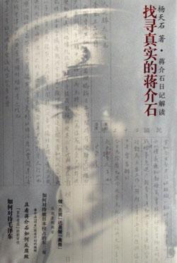 """如何對待毛澤東:重慶談判時蔣介石內心""""很糾結"""""""