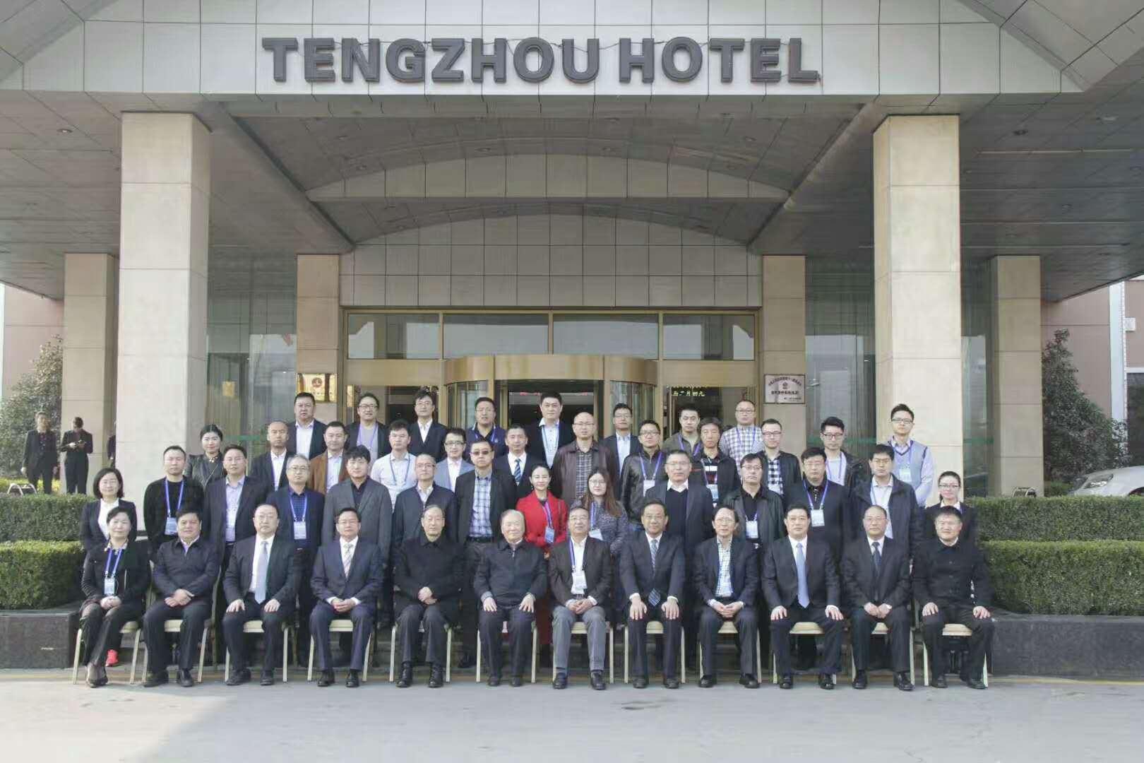 中國墨子學會青年研究會第一屆理事會閉幕