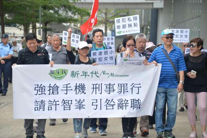 「新年代」主辦 : 「要求許智峯引咎辭職」遊行集會