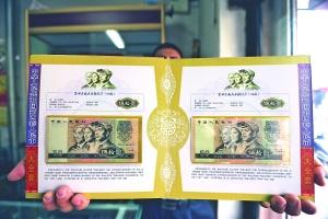 第四套人民幣部分停用:今起一年內集中兌換