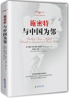 """施密特眼中的鄧小平:他不是一個想當""""皇帝""""的人"""