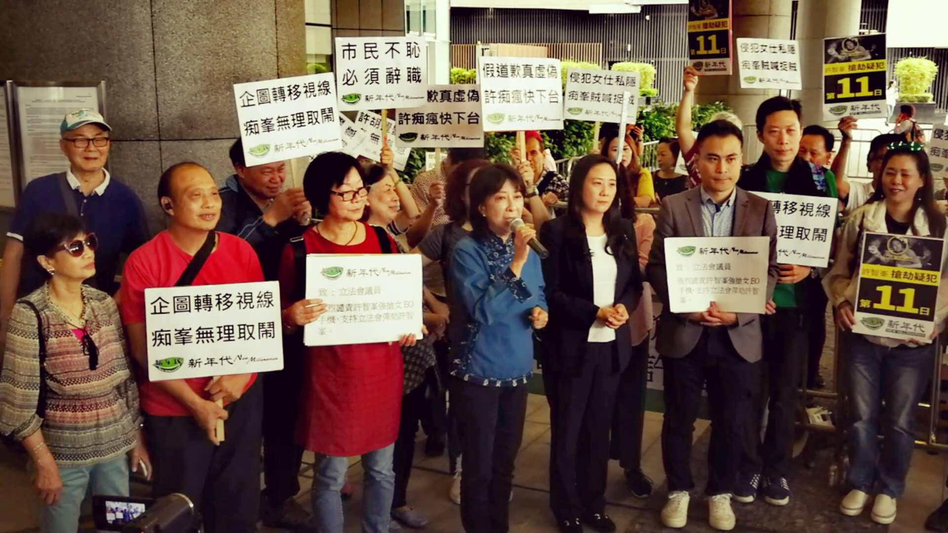 團體示威促彈劾許智峯 諷似林子健釘大髀翻版