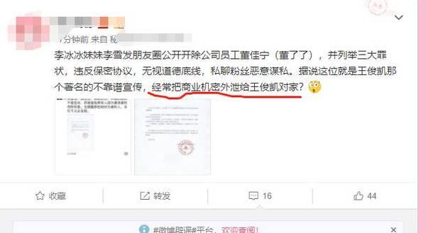 李冰冰妹妹發聲明開除員工 對方曾是王俊凱宣傳