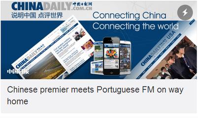 中國願進一步開拓與葡萄牙的友好合作新領域