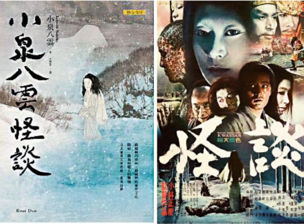 漫談《怪談》:日本的《聊齋志異》